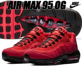 NIKE AIR MAX 95 OG habanero red/white ナイキ エアマックス 95 OG スニーカー エア マックス 95 レッド グラデーション