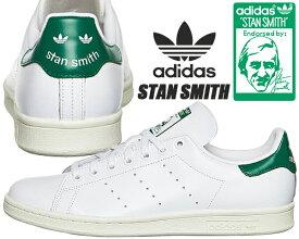 【アディダス スタンスミス】adidas STAN SMITH ftwwht/owhite/bgreen スニーカー メンズ レディース ホワイト グリーン レザー