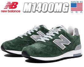 9e0861be35c97 NEW BALANCE M1400MG Made in U.S.A. ニューバランス スニーカー NB 1400 MOUNTAIN GREEN