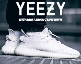 adidas YEEZY BOOST 350 V2 TRIPLE WHITE cwhite/cwhite/cwhite cp9366 アディダス イージー ブースト 350 V2 カニエ・ウエスト