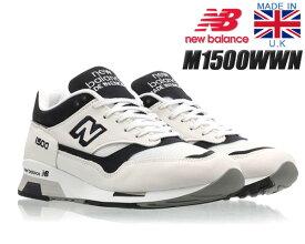 NEW BALANCE M1500WWN Made in England ニューバランス 1500 スニーカー NB 1500 30th Anniversary ホワイト ブラック 30周年 UK