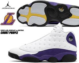 NIKE AIR JORDAN 13 RETRO LAKERS white/black-court purple 414571-105 ナイキ エアジョーダン 13 AJXIII LA レイカーズ