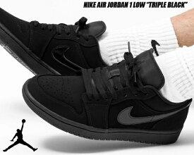 NIKE AIR JORDAN 1 LOW TRIPLE BLACK black/black-black 553558-056 ナイキ エアジョーダン 1 ロー スニーカー AJ1 トリプル ブラック