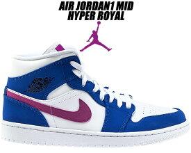 NIKE AIR JORDAN 1 MID hyper royal/hyper violet-white 554724-451 ナイキ エアジョーダン 1 ミッド ハイパーロイヤル スニーカー AJ1