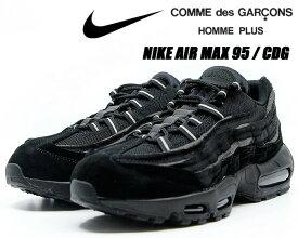 NIKE AIR MAX 95 / CDG COMME des GARCONS HOMME PLUS black/black-blk cu8406-001 ナイキ エアマックス 95 コムデギャルソン・オム・プリュス スニーカー AM95 ブラック