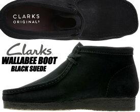 CLARKS WALLABEE BOOT BLACK SUEDE 26155517 クラークス ワラビー ブーツ ブラックスウェード 靴 カジュアル スエード