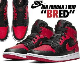 NIKE AIR JORDAN 1 MID BRED black/gym red-white 554724-074 ナイキ エアジョーダン 1 ミッド スニーカー AJ1 ブレッド ブラック レッド