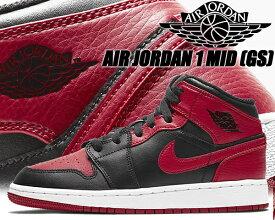 NIKE AIR JORDAN 1 MID (GS) BRED black/gym red-white 554725-074 ナイキ エアジョーダン 1 ミッド ガールズ スニーカー レディース AJ1 ブレッド ブルズ レッド