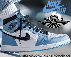 NIKE AIR JORDAN 1 HIGH OG UNIVERSITY BLUE white/black-university blue 555088-134 ナイキ エアジョーダン 1 ハイ AJ1 スニーカー ユニバーシティ ブルー AIRJORDAN