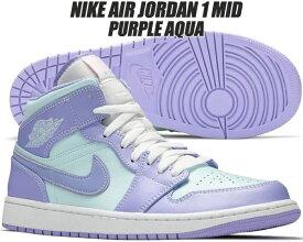 NIKE AIR JORDAN 1 MID PURPLE AQUA purple pulse/arctic punch 554724-500 ナイキ エアジョーダン 1 ミッド スニーカー AJ1 ミッド パープル アクア スニーカー