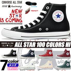 CONVERSE ALL STAR 100 COLORS HI【CHUCK TAYLOR チャックテイラー コンバース スニーカー オールスター ハイカット ブラック ホワイト レッド ネイビー シューズ 靴 メンズ レディース ユニセックスサイズ CONS ALLSTAR