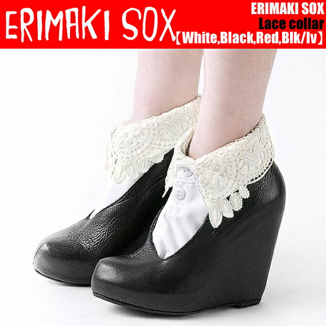 お得な割引クーポン発行中!!ERIMAKI SOX LOW Lace collar レース襟WHITE,BLACK,RED,BLACK/IVORY