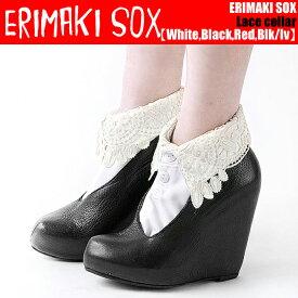 ERIMAKI SOX LOW Lace collar レース襟WHITE,BLACK,RED,BLACK/IVORY