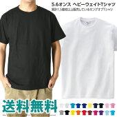 Printstarプリントスター5.6オンスヘビーウエイトTシャツ