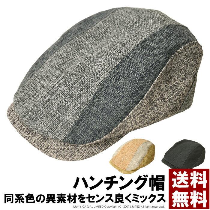 送料無料 ハンチング 帽子 メンズ 春夏 クレイジー 切替 キャップ 通販M【10B0232】