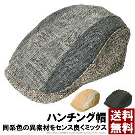 ハンチング 帽子 メンズ 春夏 クレイジー 切替 キャップ 送料無料 通販M2【10B0232】
