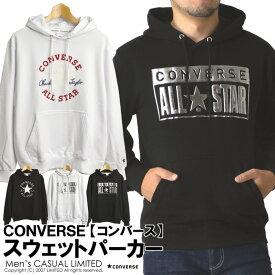 コンバース converse スウェット プルオーバー パーカー メンズ 長袖 スエット 送料無料【13B0348】
