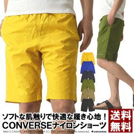 CONVERSE コンバース ハーフパンツ メンズ ショートパンツ アウトドア ブランド クライミング ショーツ 送料無料 通販M15【13C0353】