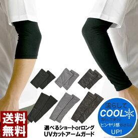 アームカバー メンズ タトゥー隠し アームガード 接触冷感 吸水速乾 UPF50+ UVカット 日焼け対策 夏 送料無料 通販M75【2B0339】