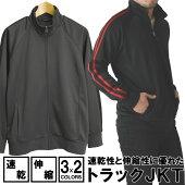 ストレッチトラックジャケットメンズUVカット長袖ジャージサイドライン通販M3【3T0366】