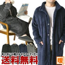 シャギーボアフリース スタンド コーディガン 着る毛布 メンズ レディース ショート ミディアム ロング 暖かい 部屋着 カーディガン もこもこ ルームウェア 送料無料【3T0367】