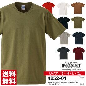 半袖 tシャツ メンズ 無地 UnitedAthle ユナイテッドアスレ 4252 7.1オンス へヴィーウェイト Tシャツ ユニフォーム カラー 運動会 文化祭 イベント 送料無料 通販M15【4252-01】