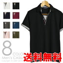 ポロシャツ メンズ 半袖 フェイクレイヤード ボーダー使いスキッパー 送料無料 通販M【4Z0334】