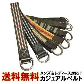 送料無料 ベルト メンズ レディース ダブルリング フリーサイズ カジュアル 通販M75【4Z0348】