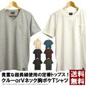 超長綿ポケ付き無地半袖Tシャツ