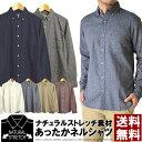 ネルシャツ メンズ ボタンダウン 無地 長袖 シャツ ナチュラル ストレッチ フランネルシャツ 起毛シャツ 送料無料 通…