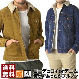 裏ボア Gジャン メンズ コーデュロイ ブルゾン デニム ジャケット 防寒 送料無料【6B0657】