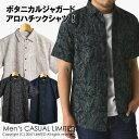 アロハシャツ メンズ ボタニカル ジャガード 半袖 シャツ 通販M【6D0636】