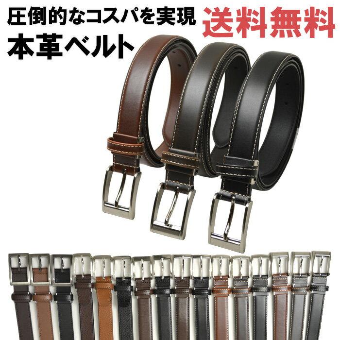 送料無料 本革 レザー ベルト メンズ ビジネス プレゼント 父の日 大寸 ウエスト調整可能 belt 通販M15【6G0651】