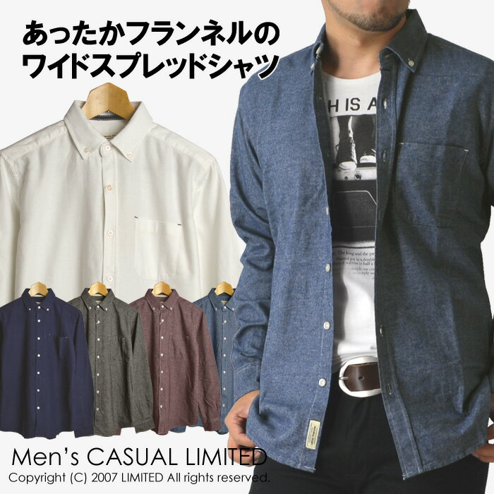 【送料無料】ネルシャツ メンズ ボタンダウン 無地 長袖 ワークシャツ フランネルシャツ 通販M【7E0619】
