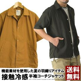 コーチジャケット メンズ 半袖 シャツ ジャケット 接触冷感 送料無料 通販M15【7E0642】