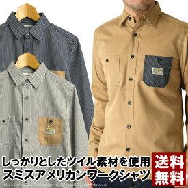 スミスアメリカン 長袖 ワークシャツ メンズ ヒッコリー ストライプ 無地 シャツ 送料無料 通販M3【7G0653】