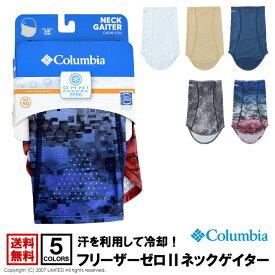 columbia コロンビア フリーザーゼロ2 ネックゲイター メンズ レディース アウトドア ブランド 日焼け防止 UV対策 送料無料 通販M1【8D0677】