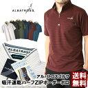 ALBATROSS アルバトロス ポロシャツ メンズ 半袖 ゴルフウェア ドライ ストレッチ ハーフジップ ポケット付き ボーダ…