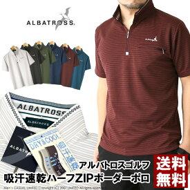ALBATROSS アルバトロス ポロシャツ メンズ 半袖 ゴルフウェア ドライ ストレッチ ハーフジップ ポケット付き ボーダー 吸汗速乾 送料無料 通販M15【8E0656】
