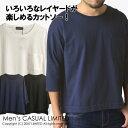 【送料無料】メール便 カットソー メンズ 無地 7分袖 tシャツ ドロップショルダー ビッグ ルーズ ポケ付き 通販M【8F0623】