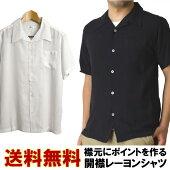 半袖オープンカラーシャツ無地
