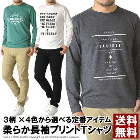 ロンt メンズ 長袖 tシャツ ロング ロゴ プリント アメカジ カジュアル 送料無料 通販M15【8F0655】