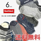 Healthknitヘルスニットスニーカーソックス3足セット