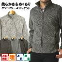 ニットフリース ジャケット メンズ スタンドネック フルジップ 送料無料【9C0257】