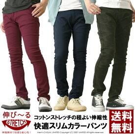 チノパン メンズ ストレッチ スキニー スリムフィットカラーパンツ 送料無料 通販M3【R2E-0640】