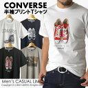 【送料無料】コンバース 半袖 Tシャツ メンズ 100周年モデル converse ALLSTAR 通販M1【R2E-0768】