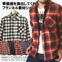 メンズ チェックシャツ ネルシャツ 長袖フランネルシャツ 通販M【R2I-0583】