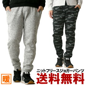 ニットフリース ジョガーパンツ メンズ 暖かい パンツ スウェットパンツ スエット 送料無料 通販A3【R3E-0814】