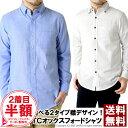 シャツ メンズ 長袖 オックスフォードシャツ 無地 ビジネス Yシャツ ボタンダウン ワイドカラー デュエボットーニ カ…