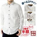 《クーポン利用で2着目半額》シャツ メンズ 長袖 オックスフォードシャツ 無地 ビジネス Yシャツ ボタンダウン ワイド…